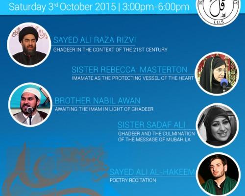 Eid Ghadeer Conference 2015