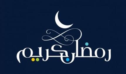 Ramadan 2017/1438